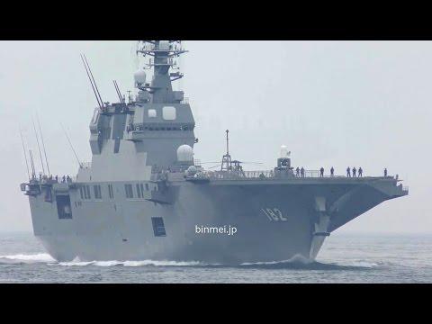海上自衛隊護衛艦いせ 関門西航 / JMSDF DDH-182 JS ISE - 2016