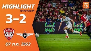 ไฮไลท์ฟุตบอลไทยลีก 2019 นัดที่ 17 เอสซีจี เมืองทอง ยูไนเต็ด พบ ทรู แบงค็อก ยูไนเต็ด