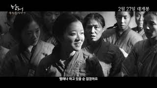 [항거:유관순 이야기] 예고편