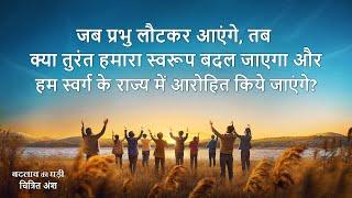 """Hindi Christian Movie """"बदलाव की घड़ी"""" क्लिप 1 - बुदिमान कुंवारियां किस प्रकार स्वर्गारोहित होती हैं?"""