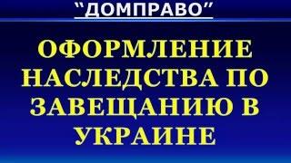Юридическая консультация Киев, оформление наследства по завещанию(, 2016-01-31T05:25:46.000Z)