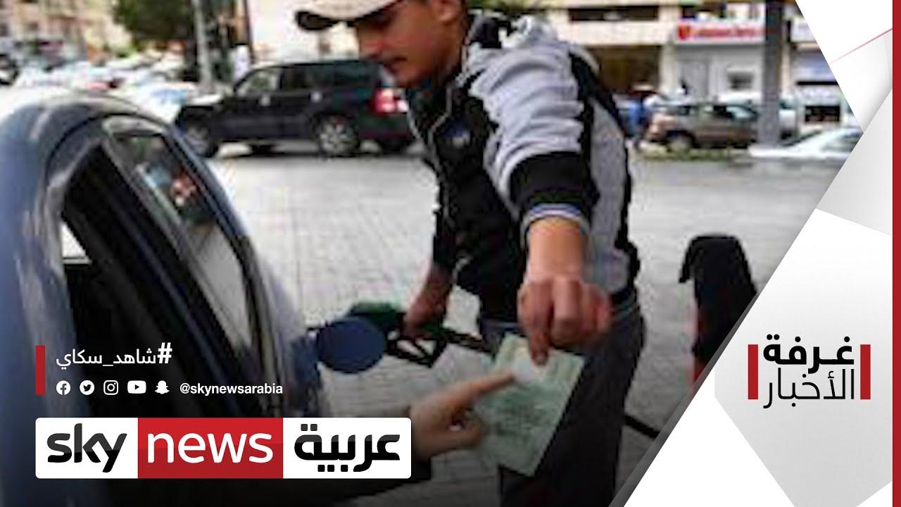 لبنان.. الوقود الإيراني | #غرفة_الأخبار  - نشر قبل 5 ساعة