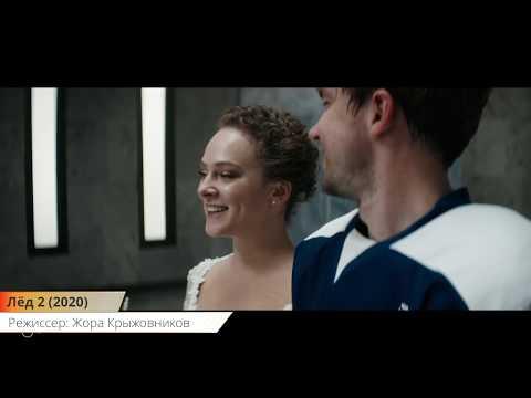 Лёд 2 - Русский трейлер (2020) | Фильм