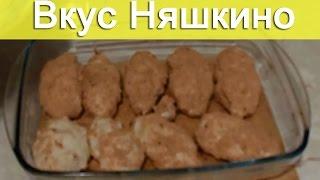 Куриные котлеты в духовке (панировке) Вкус Няшкино