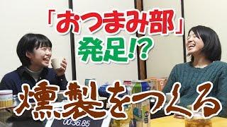 Gambar cover 「おつまみ部」発足!? 急に燻製を作ることに(笑)