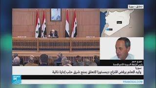 لماذا رفضت دمشق مقترح الأمم المتحدة بمنح شرق حلب إدارة ذاتية؟