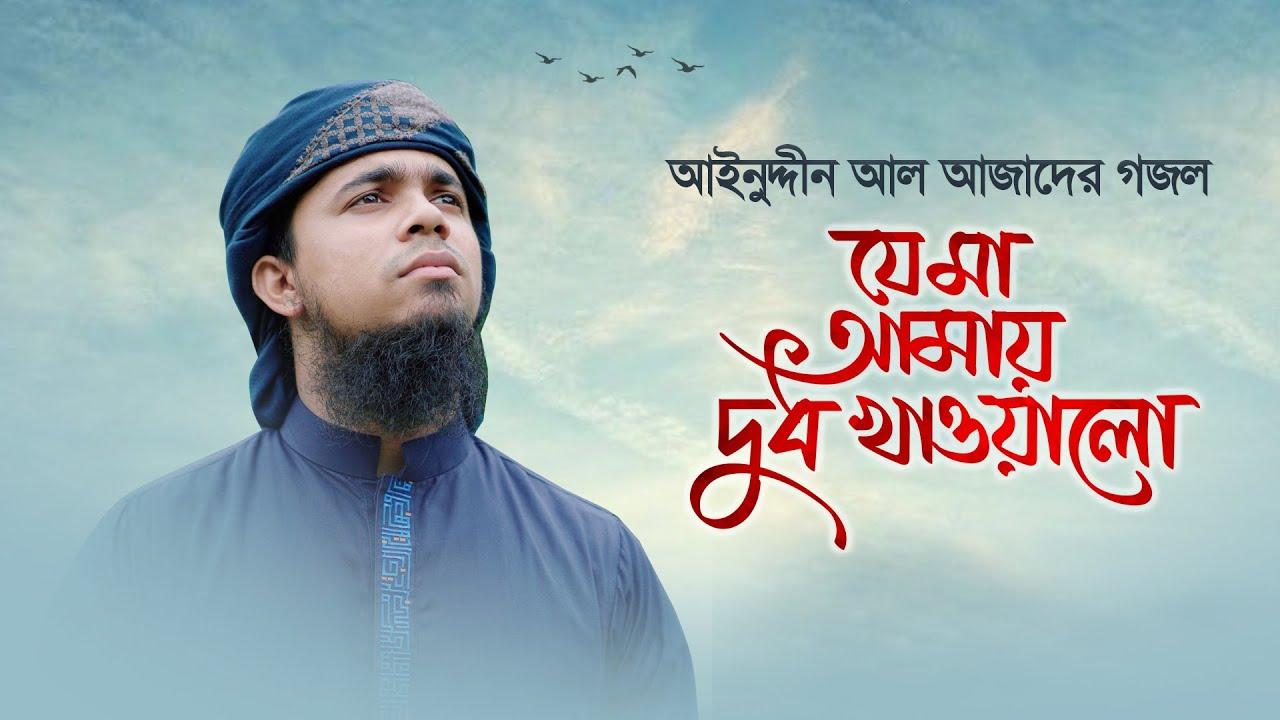 মায়ের টাচি গজল । Je Ma Amay Dudh Khawalo । যে মা আমায় দুধ খাওয়ালো । Iqbal Mahmud । Azad Song 16