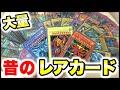 【初期遊戯王】10年前のレアカードを沢山もらった!【大量】初代 紹介