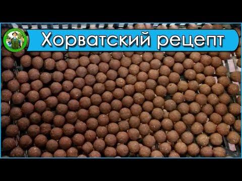 Самодельные бойлы - Хорватский рецепт бойлов