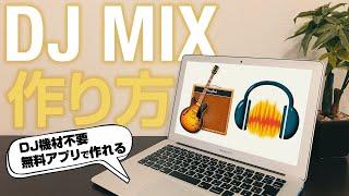 【初心者向け】無料アプリで作るDJミックス【DJ機材不要・PCのみ】 screenshot 1