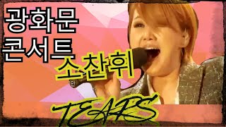 Repeat youtube video [광화문 콘서트] 소찬휘 - tears