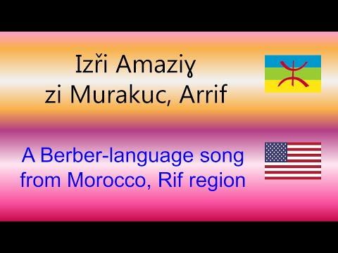 Berber (Amazigh) song - Yewci cem baba-m - Rif, Morocco  أغنية أمازيغية