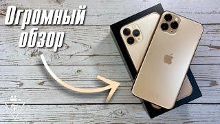 Огромный обзор iPhone 11 Pro