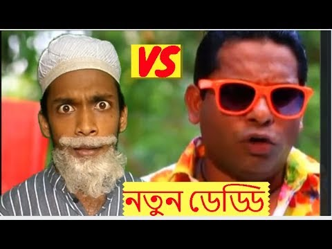 নতুন ডেড্ডি । Jomoj New Funny Actor । Goni The Funny VS Mosharraf Karim