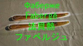 Царские серебряные ножи Карла Фаберже