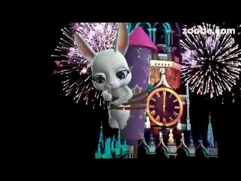 Зайка ZOOBE 'Когда часы пробьют 12- Новогоднее пожелание' - Видео на ютубе