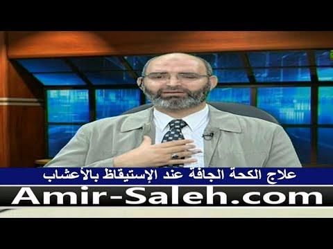 علاج الكحة الجافة عند الإستيقاظ بالأعشاب | الدكتور أمير صالح