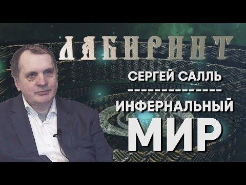 ЛАБИРИНТ | Инфернальный