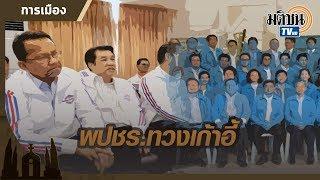 พลังประชารัฐ ยึดอำนาจ คุมโผ ครม. เบ็ดเสร็จ  ปชป.-ภูมิใจไทย หงอย: Matichon TV