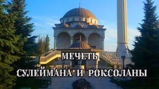 Мечеть Сулеймана и Роксоланы(Мариупольская мечеть в честь султана Сулеймана Великолепного и Роксоланы — мечеть и одноимённый исламски..., 2016-10-23T13:07:31.000Z)