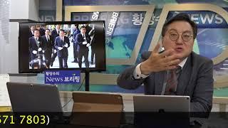 홍준표 차고 넘치는 「웰빙」 데려와 지자체 승리? 싹수 노랗다. [정치분석] (2017.12.26) 3부