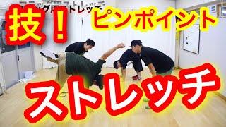 技の為のストレッチ考察 とびとら ブレイキン ブレイクダンス bboy Breakdance