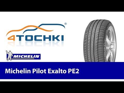 Обзор шины Michelin Pilot Exalto PE2