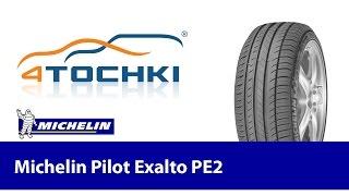 Обзор шины Michelin Pilot Exalto PE2 - 4 точки. Шины и диски 4точки - Wheels & Tyres 4tochki