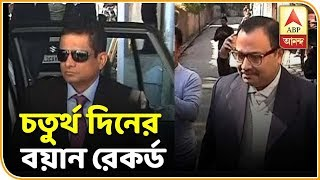 CBI to record the version of Kolkata Police Chief Rajeev Kumar for the fourth day   ABP Ananda
