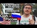 Университеты США и России - отличие образования. Стэнфорд