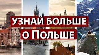 Узнай больше о Польше.