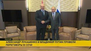 Лукашенко и Путин провели переговоры в Сочи