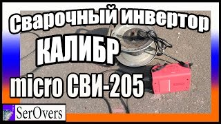 Сварочный инвертор КАЛИБР micro СВИ 205