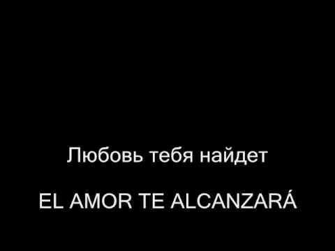 Polina Gagarina _ Любовь тебя найдет_ español