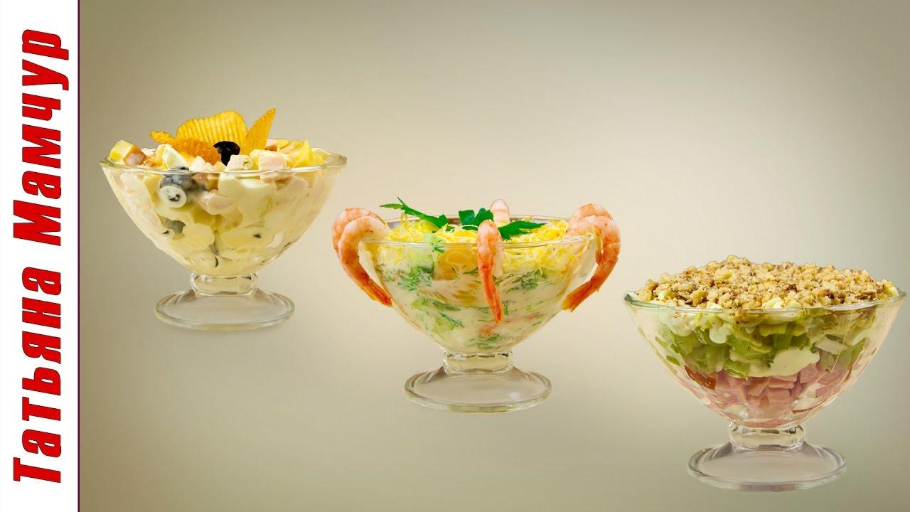 ТОП-3 салата на Праздничный Стол / Рецепт салатов с Ананасом, с Креветками и с Орехами