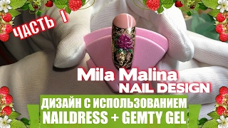 NAILS: E MI NAILDRESS SLIDER + GEMTY GEL - ЧАСТЬ I - ДИЗАЙН