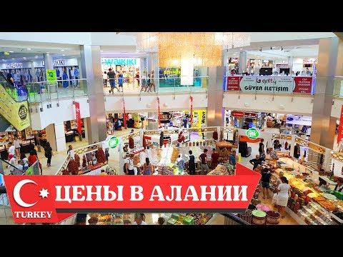 Цены в Турции Алания, САМЫЕ КРУПНЫЕ торговые центры Аланиум и Метро