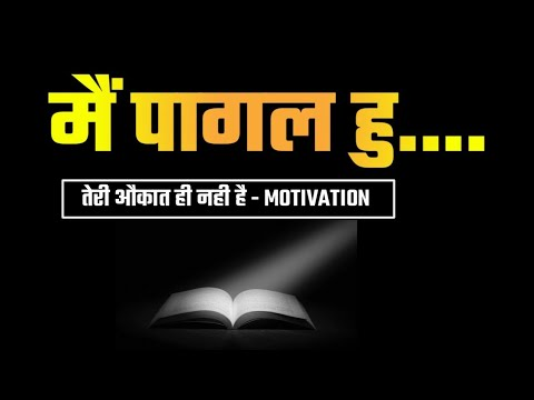 मै पागल हु - Motivational Speech In Hindi By APC MOTIVATION