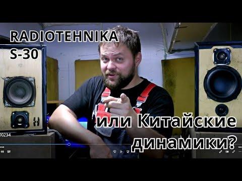 Radiotehnika S-30 или Китайские недорогие динамики? Стоит ли покупать акустику СССР?