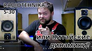Radiotehnika S-30 или Китайские Недорогие Динамики? Стоит ли Покупать Акустику СССР? Какие Купить Динамики