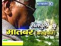 satpuli ko matbar सतपुली कु मातबर एक करोड़पति की कहानी garhwali documentary