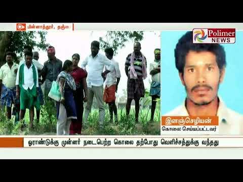 கள்ளக்காதலுடன் சேர்ந்து கணவனை கொன்ற மனைவி..! | Illegal Affair | Thanjavur