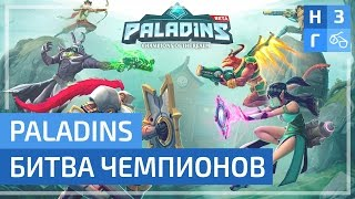 Paladins: Champions of the Realm (PS4) - обзор от Незадрот.GAMES