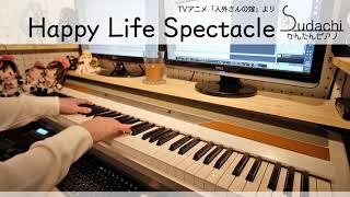【人外さんの嫁】「Happy Life Spectacle」をちょっと簡単にピアノアレンジして弾いてみました!【Hi!SuperB】