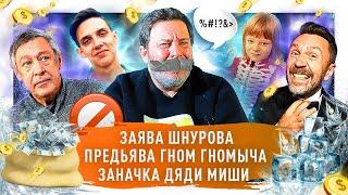 Запрет мата в интернете Шнуров vs Пригожин Гном Гномыч копит на Гелик 80 млн Ефремова МИНАЕВ