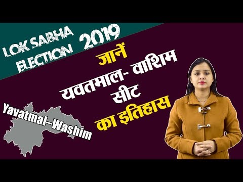 Lok Sabha Election 2019: History of Yavatmal–Washim, MP Performance card | वनइंडिया हिंदी