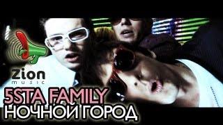 Смотреть клип 5Sta Family - Ночной Город