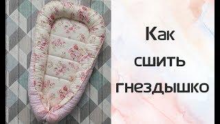 Как сшить гнездышко для новорожденного