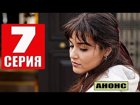 АЗИЗЕ 7 СЕРИЯ С РУССКИМ ПЕРЕВОДОМ Анонс и дата выхода