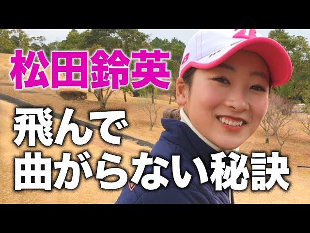 【女子プロ松田鈴英】飛んで曲がらない秘訣